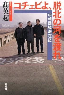 コチェビよ、脱北の河を渡れ : 中朝国境滞在記