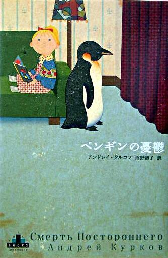 ペンギンの憂鬱 <Crest books>