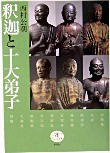 釈迦と十大弟子 <とんぼの本>