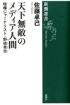 天下無敵のメディア人間 : 喧嘩ジャーナリスト・野依秀市 <新潮選書>