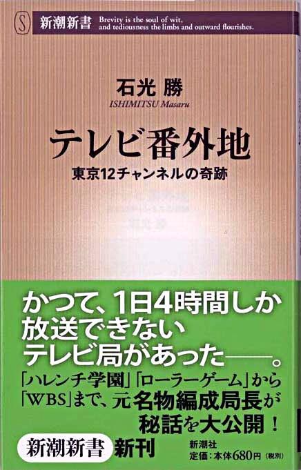 テレビ番外地 : 東京12チャンネルの奇跡 <新潮新書>