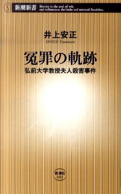 冤罪の軌跡 : 弘前大学教授夫人殺害事件 <新潮新書 402>