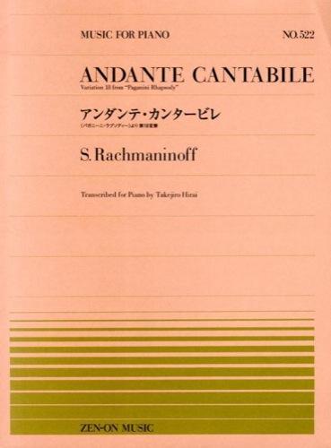アンダンテ・カンタービレ Andante cantabile : 《パガニーニ・ラプソディー》より第18変奏 <Music for piano no. 522>