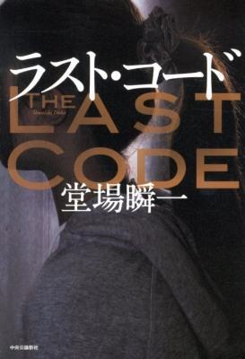 ラスト・コード = THE LAST CODE