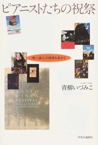 ピアニストたちの祝祭