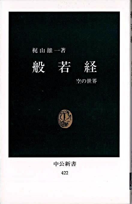 般若経 : 空の世界 <中公新書  般若経>