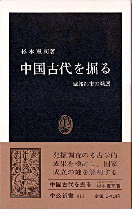 中国古代を掘る : 城郭都市の発展 <中公新書>