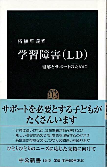 学習障害(LD) : 理解とサポートのために <中公新書>