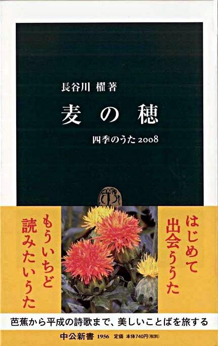 麦の穂 <中公新書  四季のうた 2008>