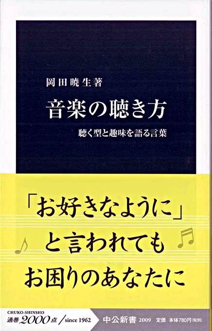 音楽の聴き方 : 聴く型と趣味を語る言葉 <中公新書 2009>