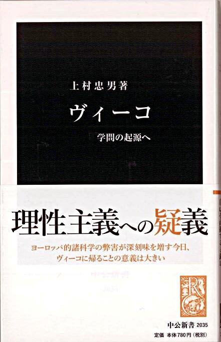 ヴィーコ : 学問の起源へ <中公新書 2035>
