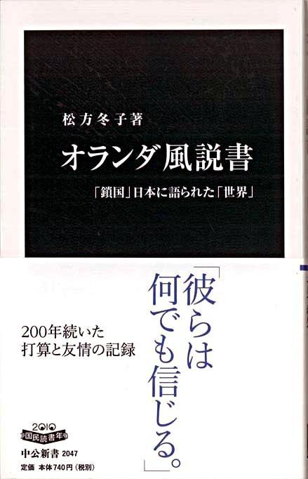 オランダ風説書 : 「鎖国」日本に語られた「世界」 <中公新書 2047>