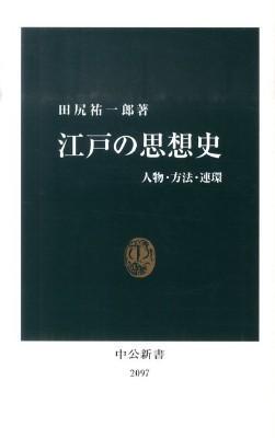江戸の思想史 : 人物・方法・連環 <中公新書 2097>