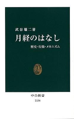 月経のはなし : 歴史・行動・メカニズム <中公新書 2154>