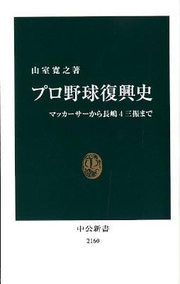 プロ野球復興史 : マッカーサーから長嶋4三振まで <中公新書 2160>
