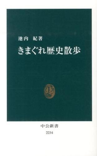 きまぐれ歴史散歩 <中公新書 2234>