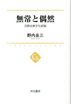 無常と偶然 : 日欧比較文化叙説 <中公選書 010>