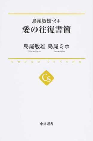 島尾敏雄・ミホ愛の往復書簡 <中公選書 027>