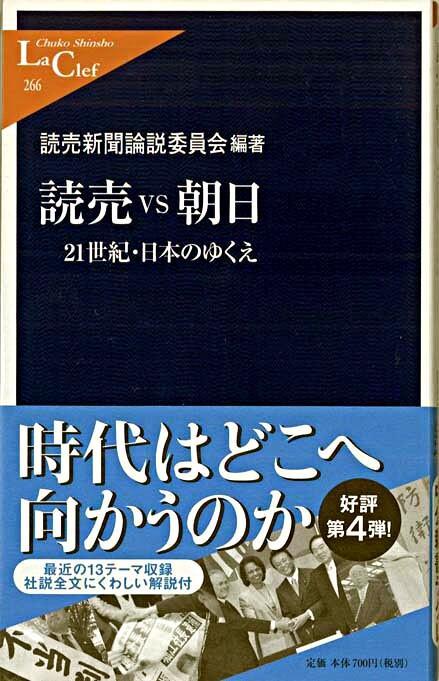 読売vs朝日 : 21世紀・日本のゆくえ <中公新書ラクレ  読売新聞  朝日新聞>