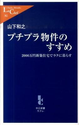 プチプラ物件のすすめ : 2000万円新築住宅でラクに暮らす <中公新書ラクレ 362>