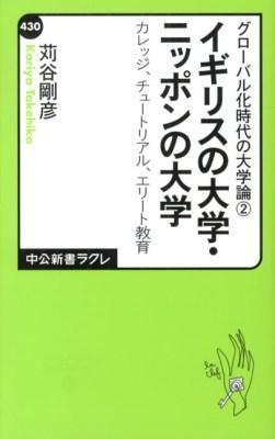 イギリスの大学・ニッポンの大学 : カレッジ、チュートリアル、エリート教育 <中公新書ラクレ  グローバル化時代の大学論 430  2>