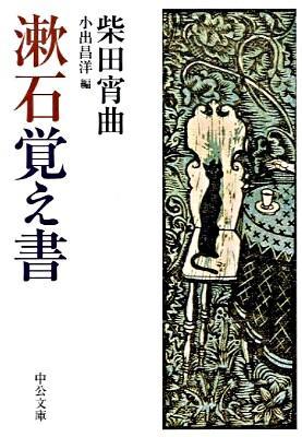 漱石覚え書 <中公文庫 し42-1>
