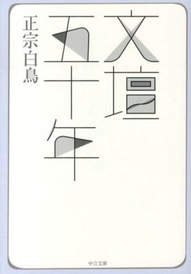 文壇五十年 <中公文庫 ま3-3>