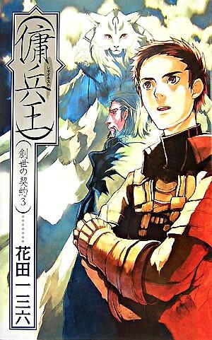 傭兵王 <C novels fantasia  創世の契約 3>