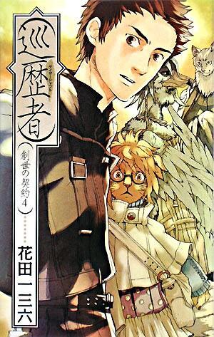 巡歴者 <C novels fantasia  創世の契約 4>