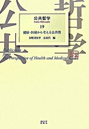健康・医療から考える公共性 <公共哲学 19>