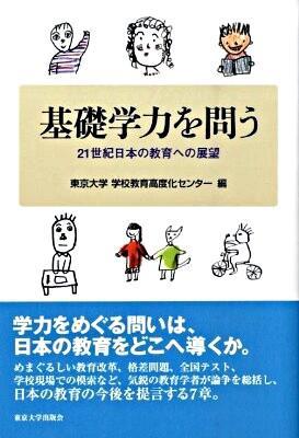 基礎学力を問う : 21世紀日本の教育への展望