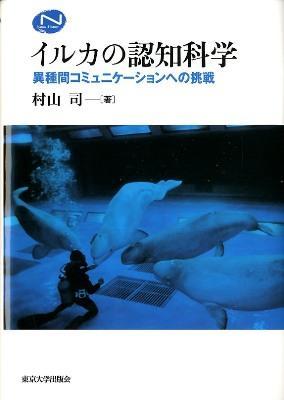イルカの認知科学 : 異種間コミュニケーションへの挑戦 <Natural history>