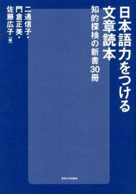 日本語力をつける文章読本 : 知的探検の新書30冊