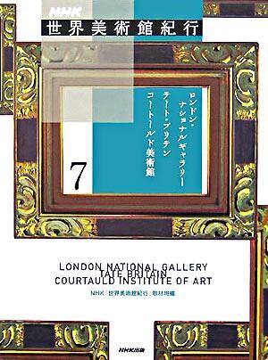 NHK世界美術館紀行 7 (ロンドン・ナショナルギャラリーテート・ブリテンコートールド美術館)