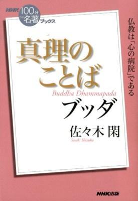 ブッダ真理のことば = Buddha Dhammapada <NHK「100分de名著」ブックス  法句経>