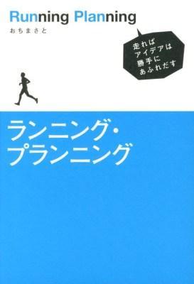 ランニング・プランニング = Running Planning : 走ればアイデアは勝手にあふれだす
