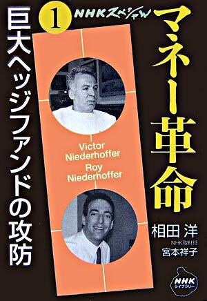 巨大ヘッジファンドの攻防 <NHKライブラリー  NHKスペシャル  マネー革命 216  第1巻>