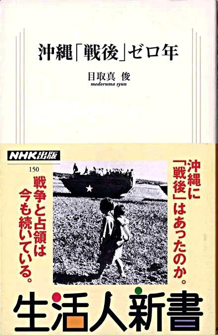 沖縄「戦後」ゼロ年 <生活人新書 150>