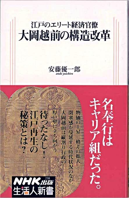 大岡越前の構造改革 : 江戸のエリート経済官僚 <生活人新書 238>