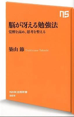 脳が冴える勉強法 : 覚醒を高め、思考を整える <NHK出版新書 369>