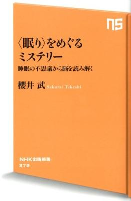 〈眠り〉をめぐるミステリー : 睡眠の不思議から脳を読み解く <NHK出版新書 372>