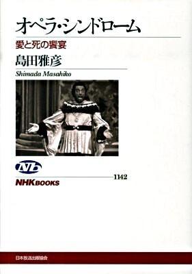 オペラ・シンドローム : 愛と死の饗宴 <NHKブックス 1142>