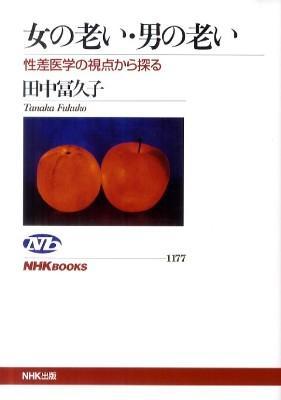 女の老い・男の老い : 性差医学の視点から探る <NHKブックス 1177>