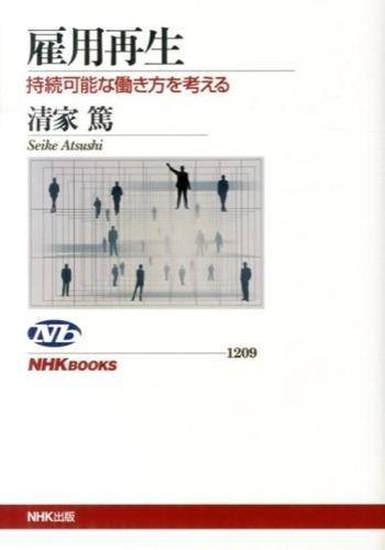 雇用再生 : 持続可能な働き方を考える <NHKブックス 1209>