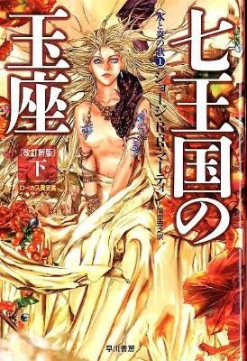 七王国の玉座 下 <ハヤカワ文庫  氷と炎の歌 SF1845  1> 改訂新版.