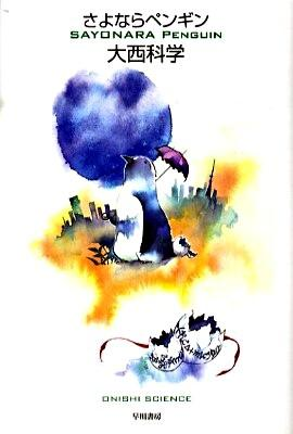 さよならペンギン <ハヤカワ文庫 JA997>