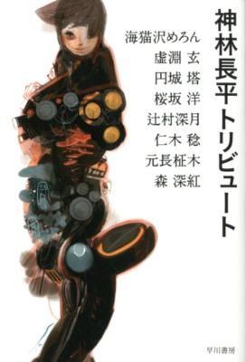 神林長平トリビュート <ハヤカワ文庫 JA 1063>