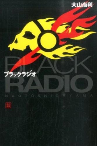 ブラックラジオ <ハヤカワ文庫 JA 1164>