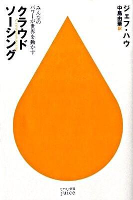 クラウドソーシング : みんなのパワーが世界を動かす <ハヤカワ新書juice 001>