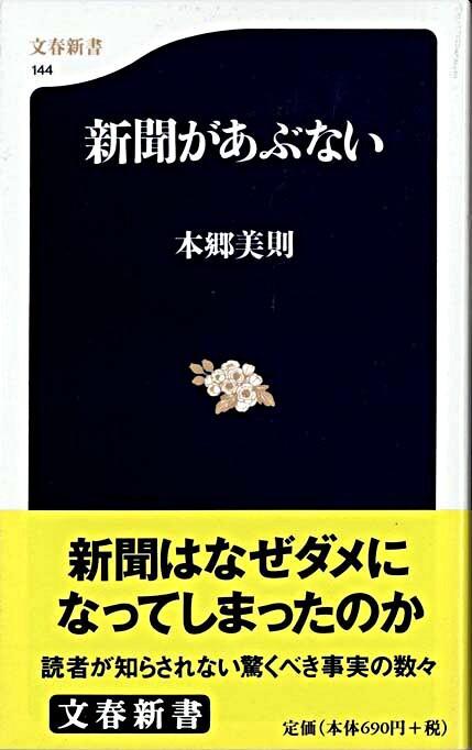新聞があぶない <文春新書>
